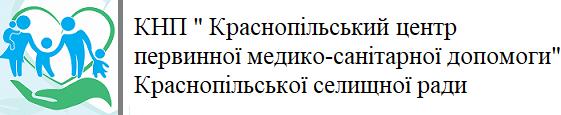 Краснопільський РЦ ПМСД